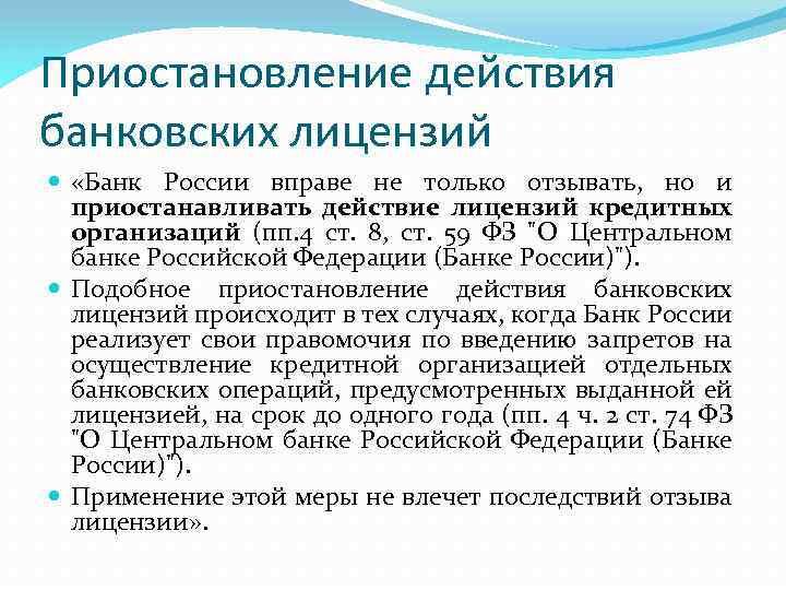Приостановление действия банковских лицензий «Банк России вправе не только отзывать, но и приостанавливать действие