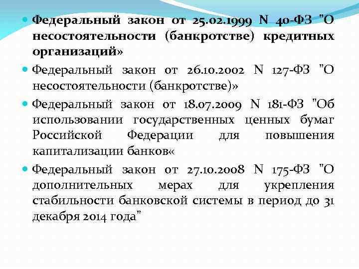 Федеральный закон от 25. 02. 1999 N 40 -ФЗ