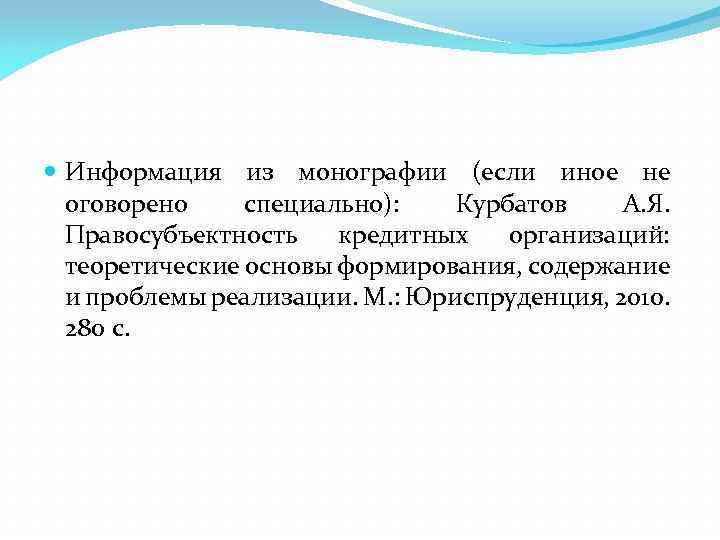 Информация из монографии (если иное не оговорено специально): Курбатов А. Я. Правосубъектность кредитных