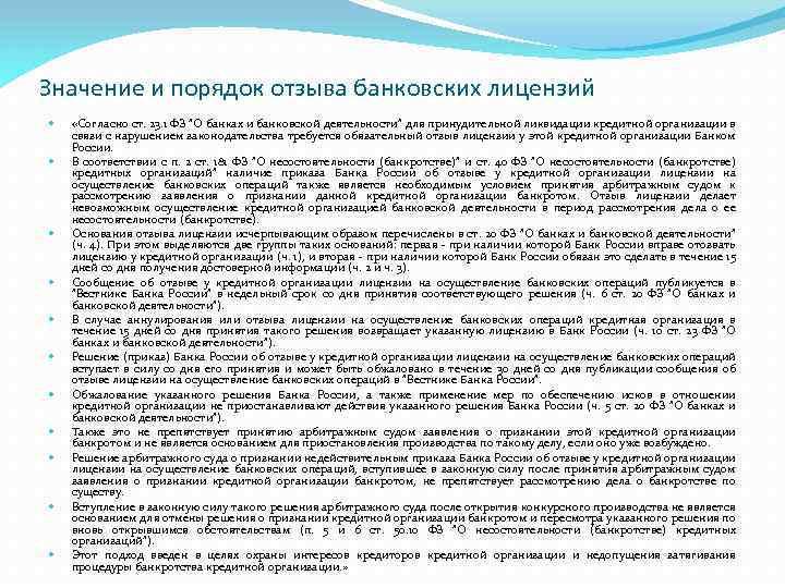 Значение и порядок отзыва банковских лицензий «Согласно ст. 23. 1 ФЗ