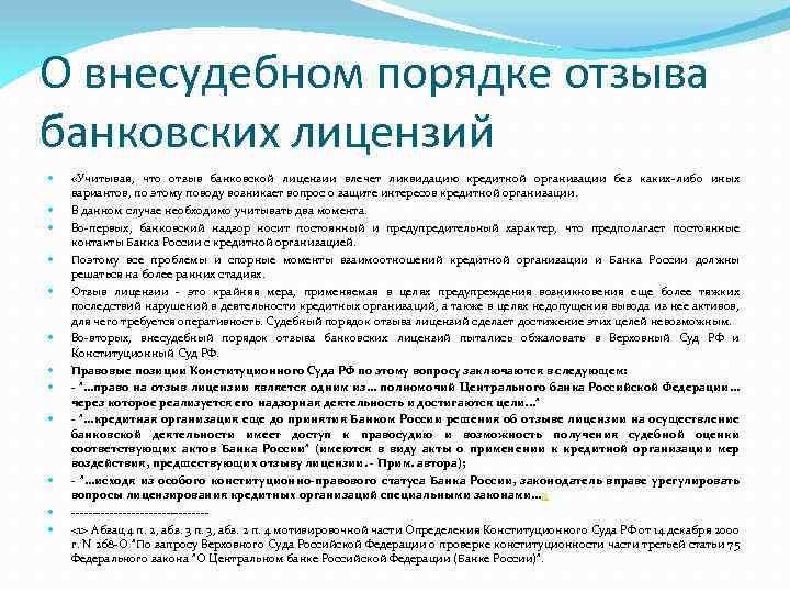 О внесудебном порядке отзыва банковских лицензий «Учитывая, что отзыв банковской лицензии влечет ликвидацию кредитной
