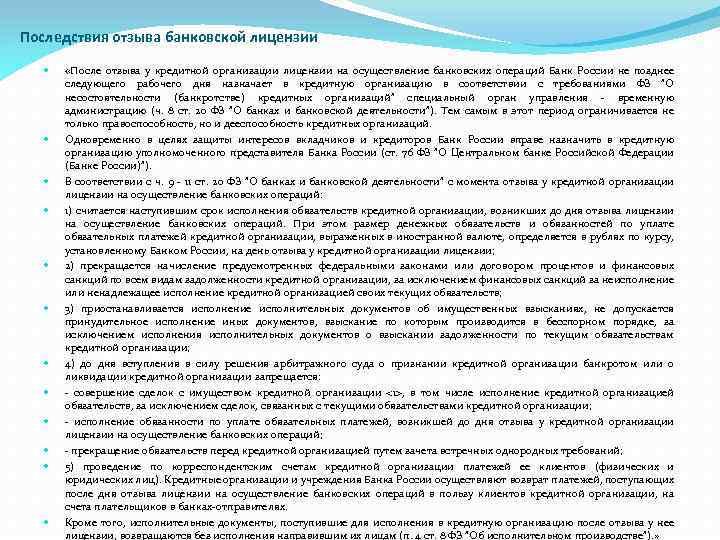Последствия отзыва банковской лицензии «После отзыва у кредитной организации лицензии на осуществление банковских операций