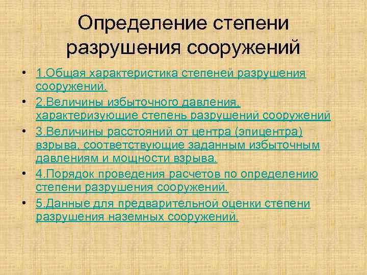 Определение степени разрушения сооружений • 1. Общая характеристика степеней разрушения сооружений. • 2. Величины