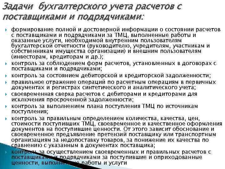 Бухгалтер по расчётам с поставщиками бухгалтер для ип на дому вакансии ставрополь