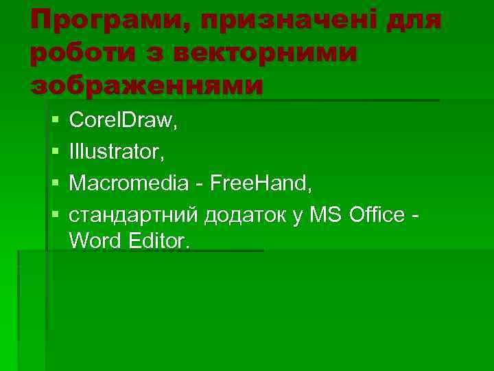 Програми, призначені для роботи з векторними зображеннями § § Corel. Draw, Illustrator, Macromedia -