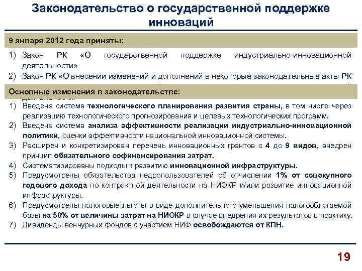 Законодательство о государственной поддержке инноваций 9 января 2012 года приняты: 1) Закон РК «О