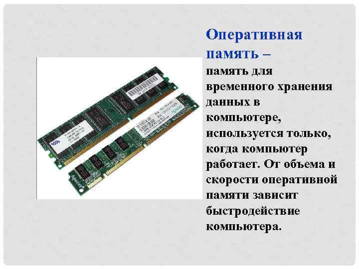 Оперативная память – память для временного хранения данных в компьютере, используется только, когда компьютер
