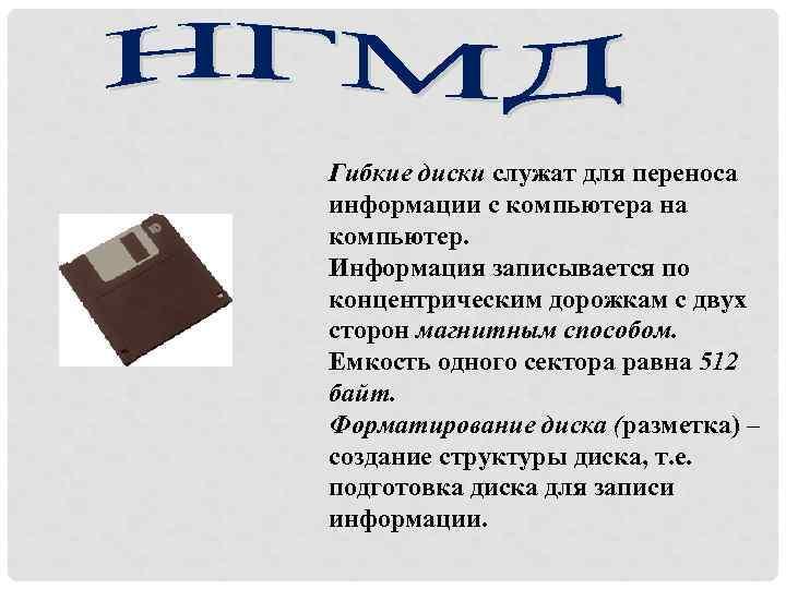 Гибкие диски служат для переноса информации с компьютера на компьютер. Информация записывается по концентрическим