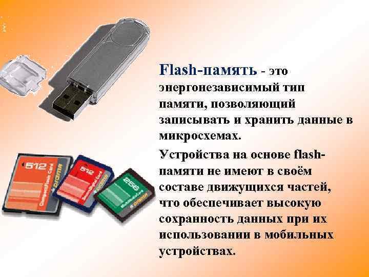Flash-память - это энергонезависимый тип памяти, позволяющий записывать и хранить данные в микросхемах. Устройства