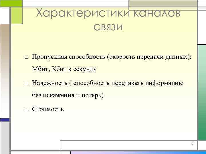 Характеристики каналов связи □ Пропускная способность (скорость передачи данных): Мбит, Кбит в секунду □
