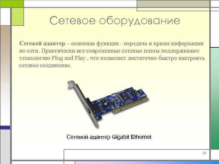 Сетевое оборудование Сетевой адаптер – основная функция - передача и прием информации по сети.