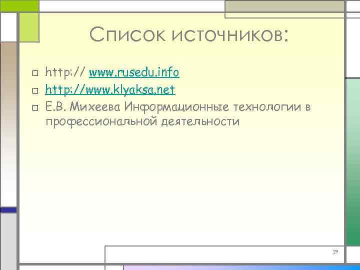 Список источников: □ http: // www. rusedu. info □ http: //www. klyaksa. net □