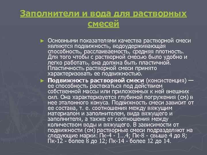 Классификация заполнителей для строительных растворов цемент сухие смеси москва