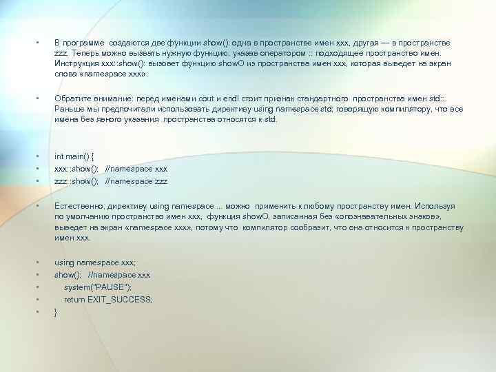 • В программе создаются две функции show(): одна в пространстве имен ххх, другая