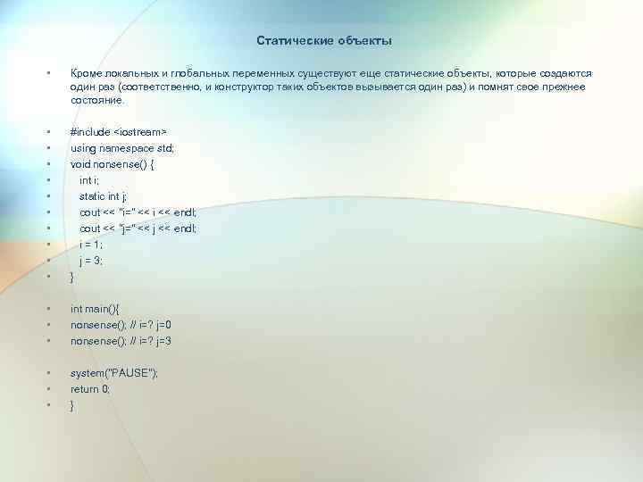 Статические объекты • Кроме локальных и глобальных переменных существуют еще статические объекты, которые создаются