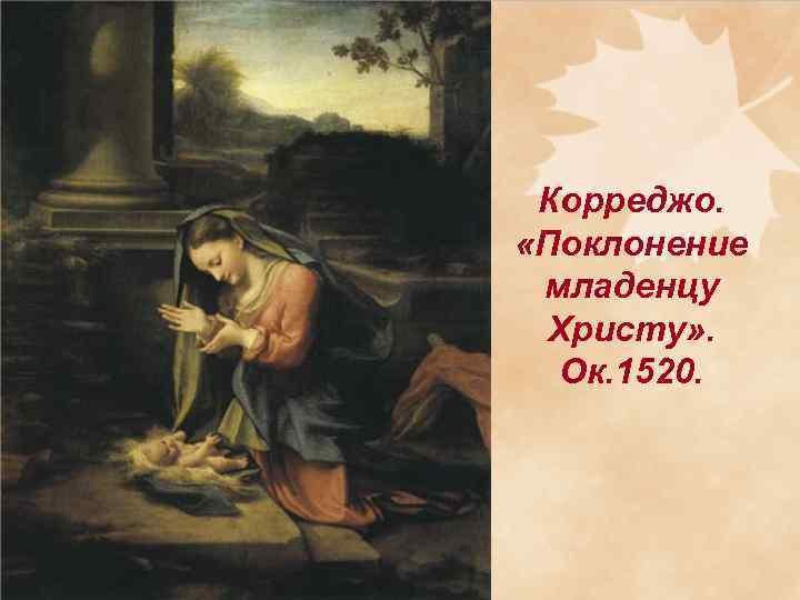 Корреджо. «Поклонение младенцу Христу» . Ок. 1520.