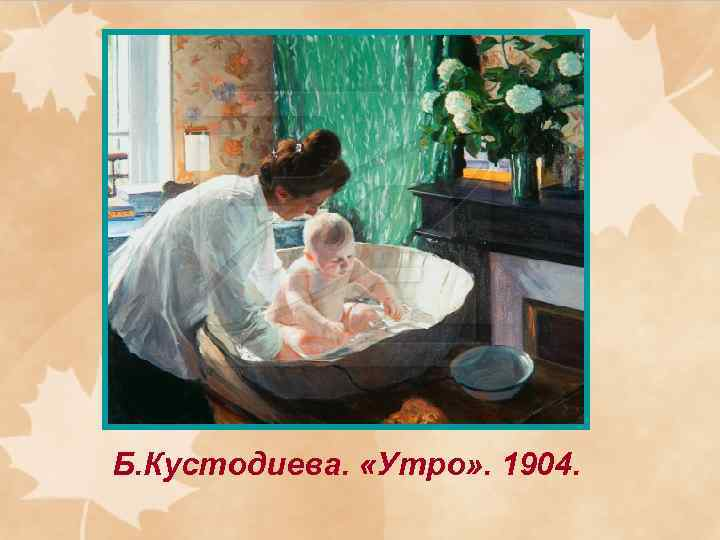 Б. Кустодиева. «Утро» . 1904.