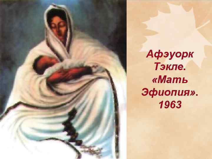 Афэуорк Тэкле. «Мать Эфиопия» . 1963