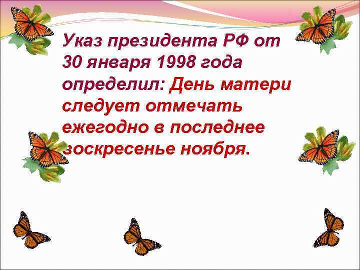 Указ президента РФ от 30 января 1998 года определил: День матери следует отмечать ежегодно