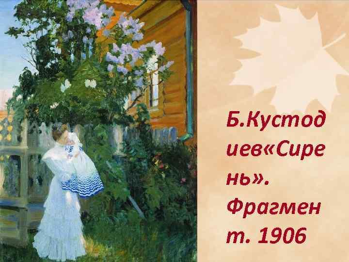 Б. Кустод иев «Сире нь» . Фрагмен т. 1906