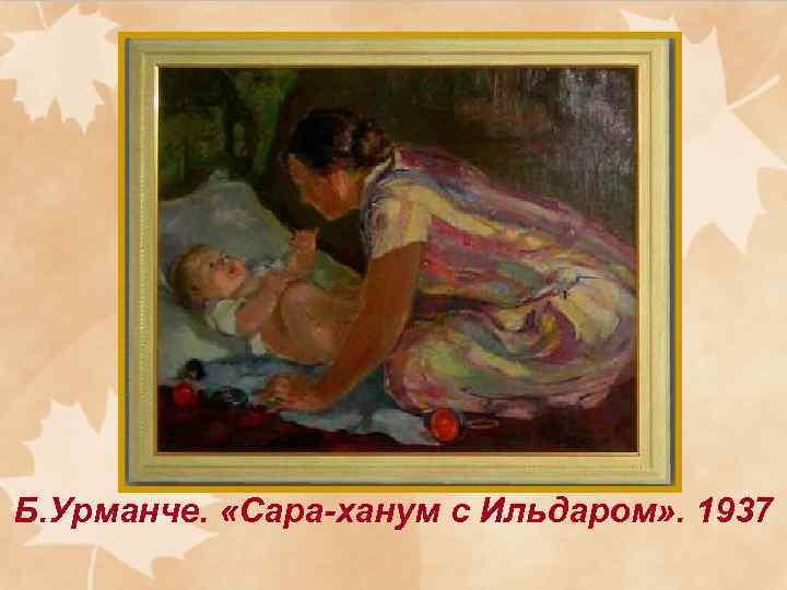 Б. Урманче. «Сара-ханум с Ильдаром» . 1937