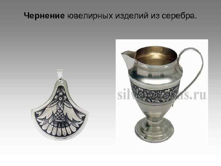 Чернение ювелирных изделий из серебра.