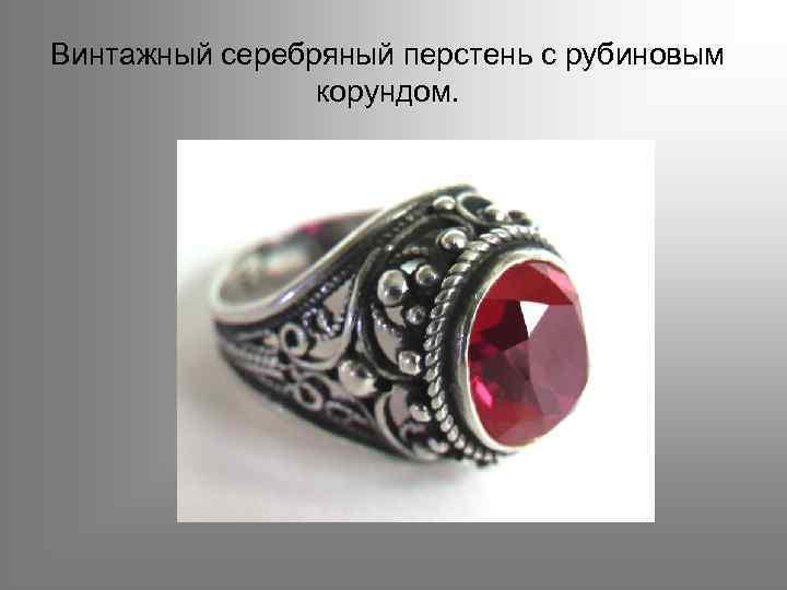 Винтажный серебряный перстень с рубиновым корундом.