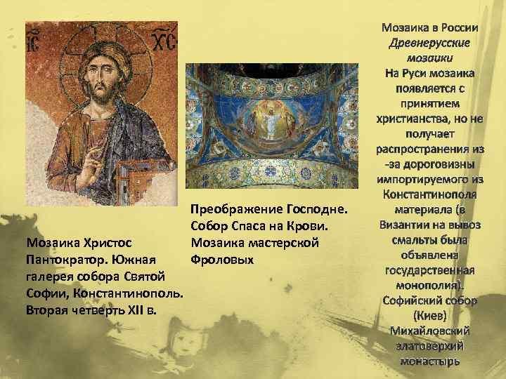 Мозаика Христос Пантократор. Южная галерея собора Святой Софии, Константинополь. Вторая четверть XII в. Преображение