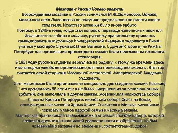 Мозаика в России Нового времени Возрождением мозаики в России занимался М. В. Ломоносов. Однако,