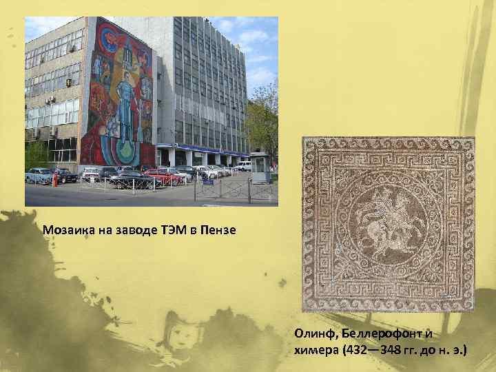 Мозаика на заводе ТЭМ в Пензе Олинф, Беллерофонт и химера (432— 348 гг. до