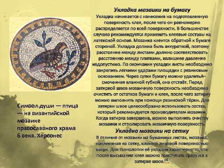 Укладка мозаики на бумагу Символ души — птица — на византийской мозаике православного храма