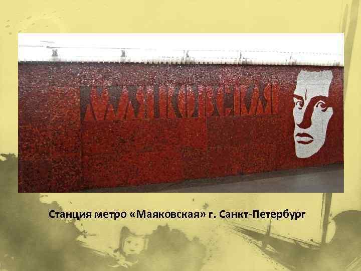 Станция метро «Маяковская» г. Санкт-Петербург