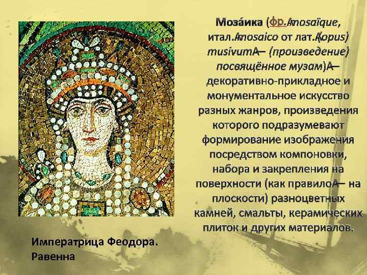 Императрица Феодора. Равенна фр. Моза ика (фр. mosaïque, итал. mosaico от лат. (opus) musivum