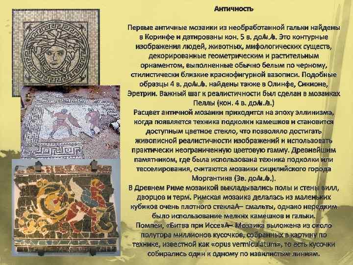 Античность Первые античные мозаики из необработанной гальки найдены в Коринфе и датированы кон. 5