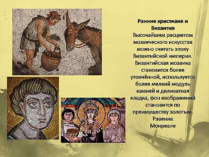 Ранние христиане и Византия Высочайшим расцветом мозаического искусства можно считать эпоху Византийской империи. Византийская