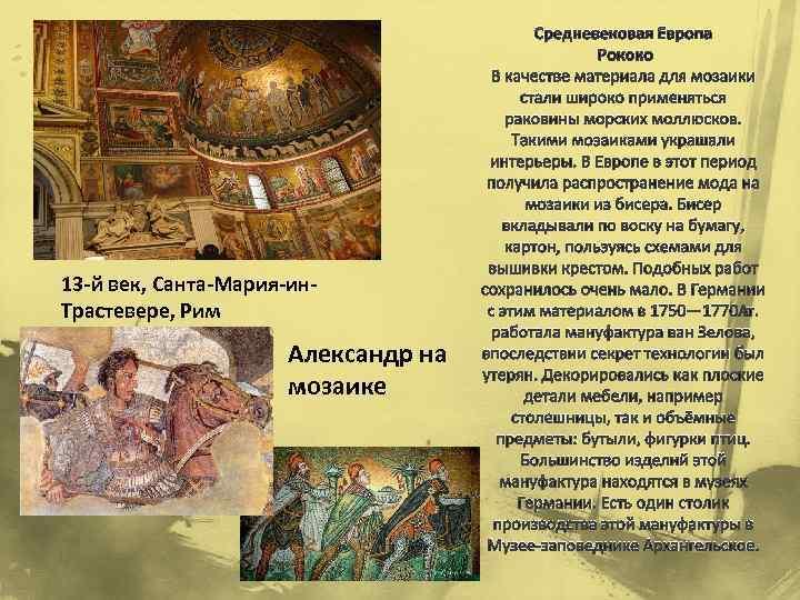 13 -й век, Санта-Мария-ин. Трастевере, Рим Александр на мозаике Средневековая Европа Рококо В качестве