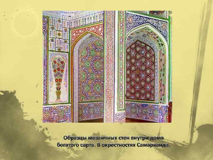 Образцы мозаичных стен внутри дома богатого сарта. В окрестностях Самарканда.