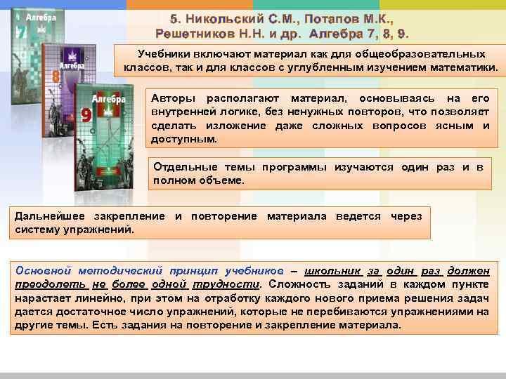 5. Никольский С. М. , Потапов М. К. , Решетников Н. Н. и др.