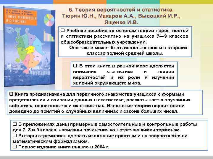 6. Теория вероятностей и статистика. Тюрин Ю. Н. , Макаров А. А. , Высоцкий