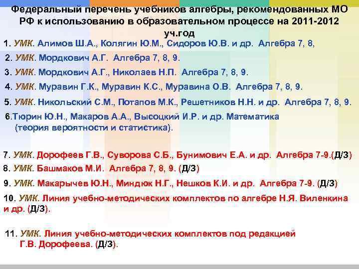Федеральный перечень учебников алгебры, рекомендованных МО РФ к использованию в образовательном процессе на 2011