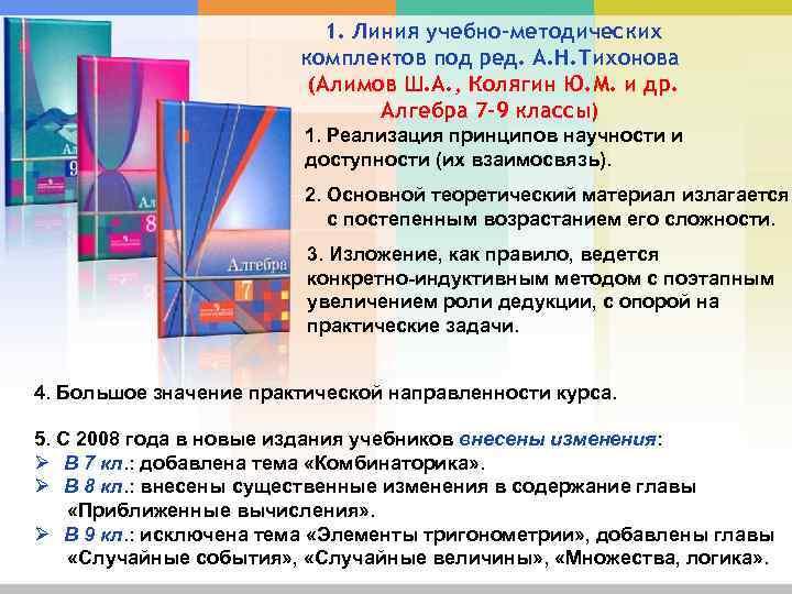 1. Линия учебно-методических комплектов под ред. А. Н. Тихонова (Алимов Ш. А. , Колягин