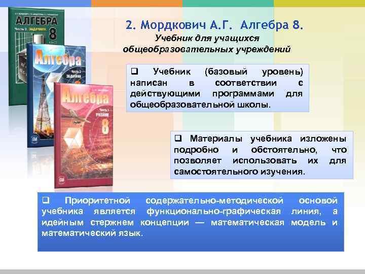 2. Мордкович А. Г. Алгебра 8. Учебник для учащихся общеобразовательных учреждений q Учебник (базовый