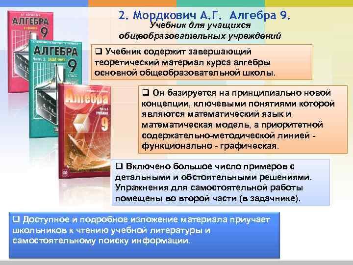 2. Мордкович А. Г. Алгебра 9. Учебник для учащихся общеобразовательных учреждений q Учебник содержит