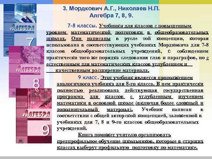 3. Мордкович А. Г. , Николаев Н. П. Алгебра 7, 8, 9. 7 -8