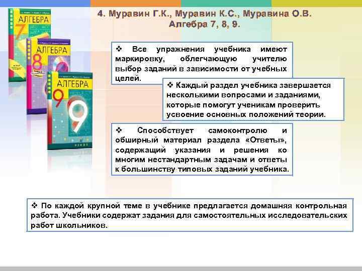 4. Муравин Г. К. , Муравин К. С. , Муравина О. В. Алгебра 7,