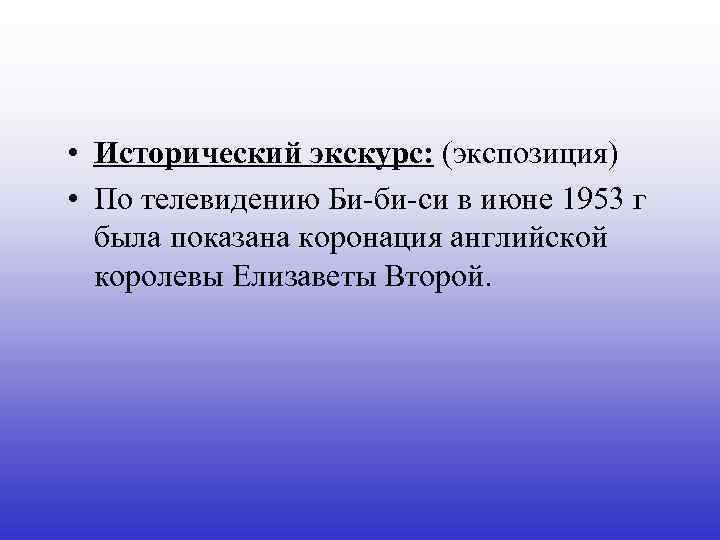 • Исторический экскурс: (экспозиция) • По телевидению Би-би-си в июне 1953 г была