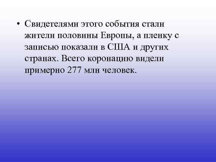 • Свидетелями этого события стали жители половины Европы, а пленку с записью показали