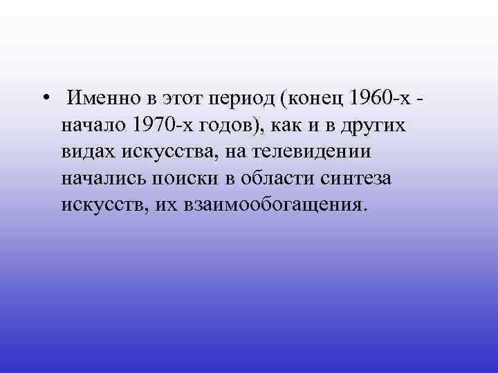 • Именно в этот период (конец 1960 -х начало 1970 -х годов), как