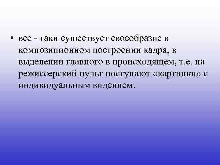 • все - таки существует своеобразие в композиционном построении кадра, в выделении главного