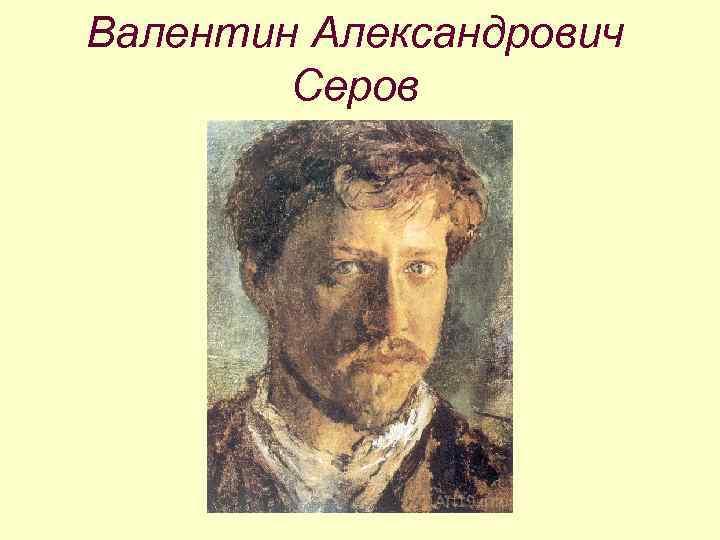 Валентин Александрович Серов